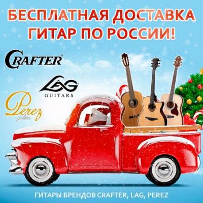 Акция! Бесплатная доставка гитар CRAFTER, LAG и PEREZ по России!