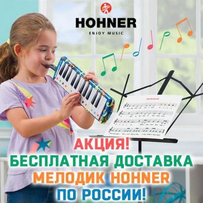 Акция! Бесплатная доставка мелодик HOHNER по России!