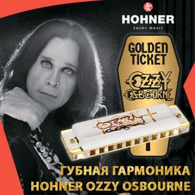 Найди свой ЗОЛОТОЙ БИЛЕТ и выиграй губную гармошку с автографом Оззи Осборна!