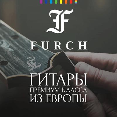 Чешские гитары премиум-сегмента FURCH - теперь в Динатон!