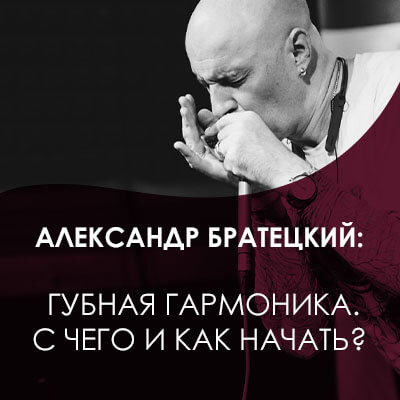 Александр Братецкий: Губная гармоника - с чего и как начать?