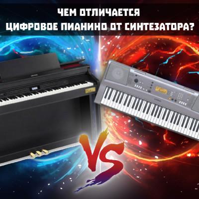 Чем отличается цифровое пианино от синтезатора?