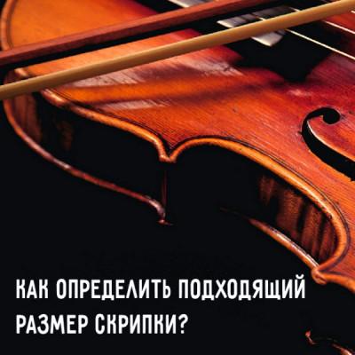 Как определить подходящий размер скрипки?