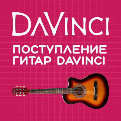 Поступление гитар DaVinci