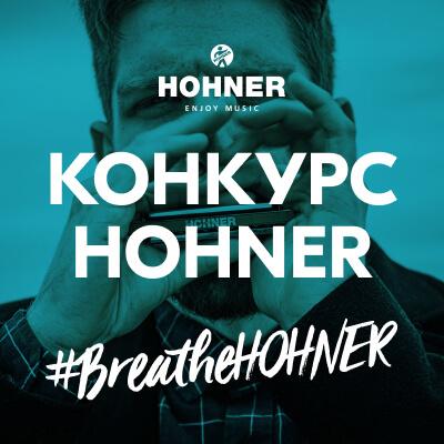 #BreatheHohner – всемирный инстаграм-конкурс от HOHNER