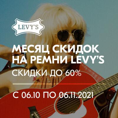 Ремни для гитары LEVY'S со скидкой до 60%