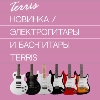 Новинка: электрогитары, бас-гитары и наборы для начинающих гитаристов TERRIS