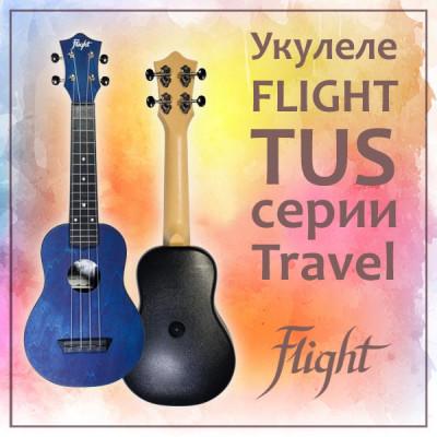 Укулеле FLIGHT Travel серии TUS – абсолютный хит!