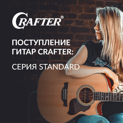Поступление гитар CRAFTER серии STANDARD