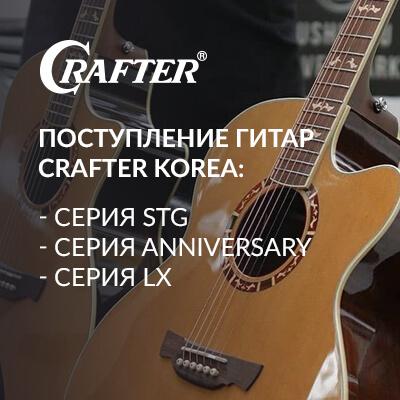 Поступление гитар Crafter производства Korea