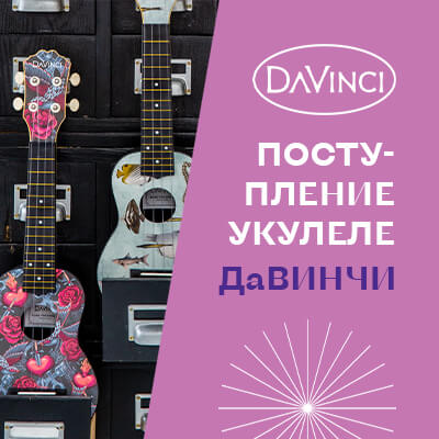 Поступление самых креативных укулеле DaVinci
