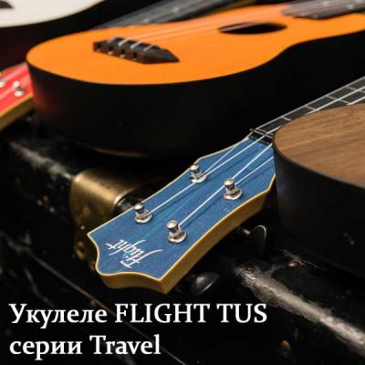 Укулеле TUS – Travel to Romantis?