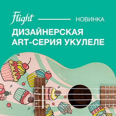 Новая дизайнерская ART-серия укулеле Flight