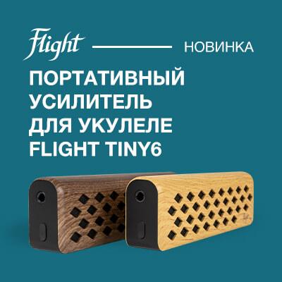 Новинка: портативный усилитель для укулеле Flight Tiny6