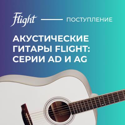 Поступление акустических гитар Flight: серии AD и AG