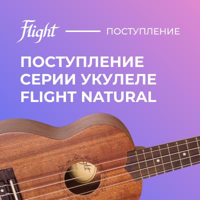 Новое поступление: серия укулеле Flight Natural