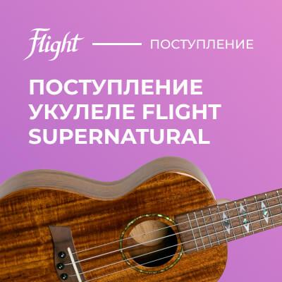 Поступление укулеле серии Flight Supernatural