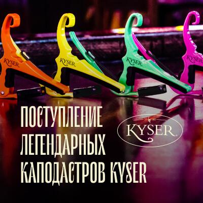 Поступление легендарных каподастров Kyser