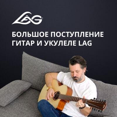 Большое поступление гитар и укулеле LAG