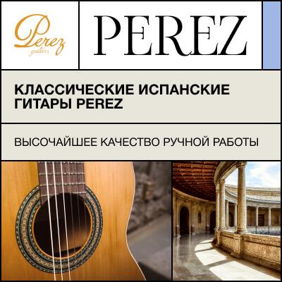 Поступление классических гитар Perez