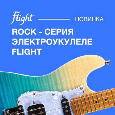 Поступление электроукулеле Flight Rock