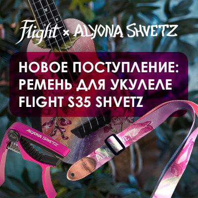 Новинка: ремень для укулеле Flight S35 Shvetz