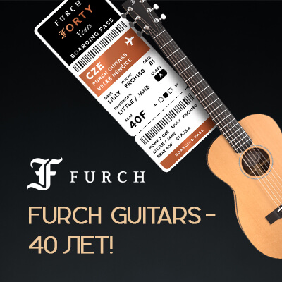 Furch отмечает свое 40-летие розыгрышем призов