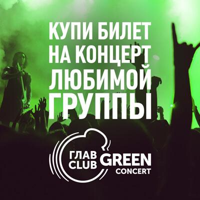 Билеты на концерты в Главклуб!