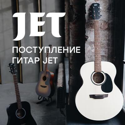 Поступление гитар Jet