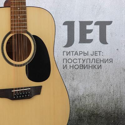 Поступление гитар JET (новинки)