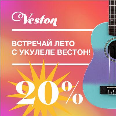 -20% на самые яркие, самые летние укулеле – Veston!