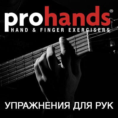 Упражнения для поддержания здоровья и развития беглости пальцев рук на тренажерах GripMaster.